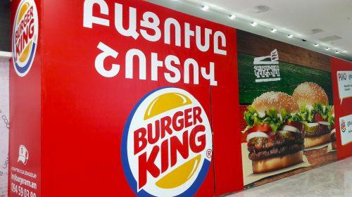 burger king govazdayin banner